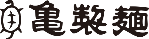 株式会社亀製麺